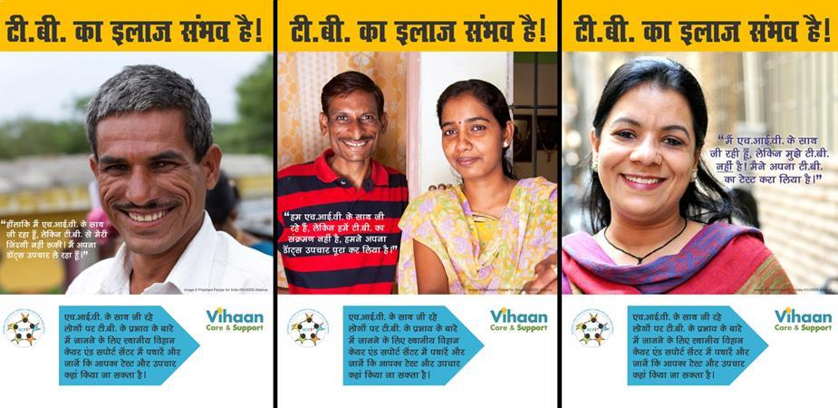 World TB Day 2014_New poster campaign to increase awareness among PLHIV of TB co-infection (Hindi version)