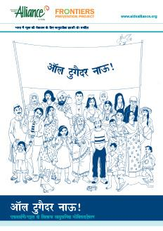 2014_AllianceIndia_All-Together-Now-Community-Mobilisation-for-HIV-AIDS-Hindi